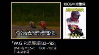 ロードレース世界選手権 GRAND PRIX 年間総集編シリーズ