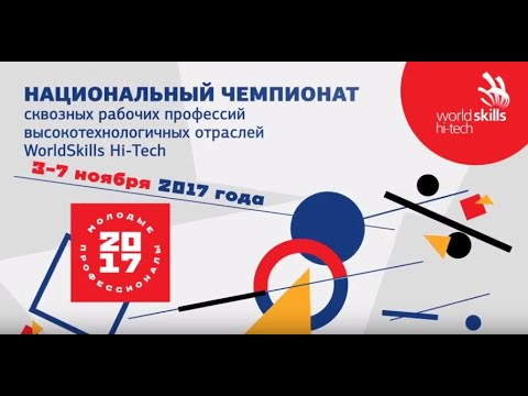 Финальный ролик WorldSkills Hi-Tech 2017