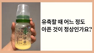 유축기 구매팁 6가지 (feat by 시밀레) | To…