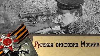 Російська гвинтівка Мосіна • Зброя Перемоги