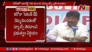 Telangana mulls reopening of schools, colleges from Aug 16 | NTV