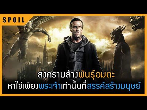 หาใช่เพียงพระเจ้าเท่านั้นที่สรรค์สร้างมนุษย์  I, Frankenstein 2014 สปอยหนังเก่า