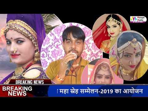 Prajapati Samaj का महा स्नेह सम्मेलन मुंबई में होगा I Sonam Gujari & Partyदेगी विशेष प्रस्तुति