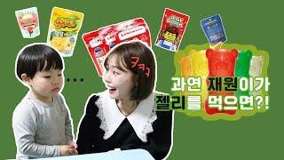 [영기TV]대구 편의점에서 구매한 신상젤리를 먹어본 재원!!!과연반응이!?ㅠㅋㅋㅋㅋ