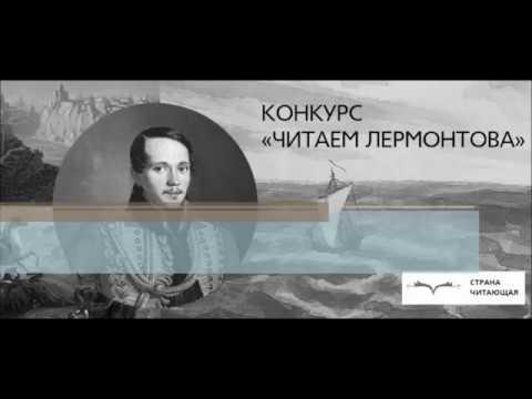 Изображение предпросмотра прочтения – ЕлисейНечаев читает произведение «Два великана» М.Ю.Лермонтова