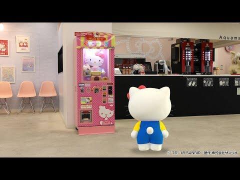ポップコーンマシーンの歌【HELLO KITTY / ハローキティ】