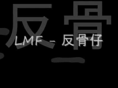 LMF - 反骨仔 Betrayer