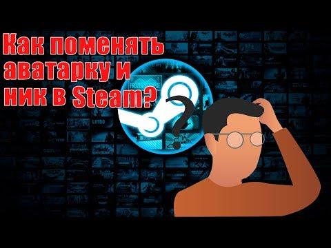 (ГАЙД)Как изменить аватарку и ник в Steam??+как удалить историю ников в Steam!!??