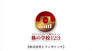 【株の学校123】株式投資とフィボナッチ