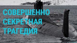 Кем были погибшие подводники   ГЛАВНОЕ   03.07.19
