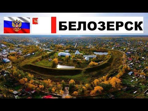 БЕЛОЗЕРСК 🏠💖🌼 (Вологодская область) ~ Твой город.
