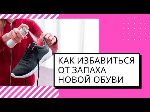 Как избавиться от запаха новой некачественной обуви