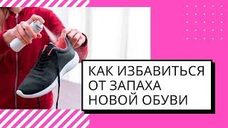 видео Как избавиться от запаха новой обуви
