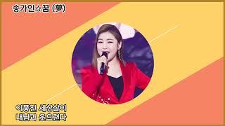 [송가인☆꿈 (夢)] 음향보정 고음질 가사지원
