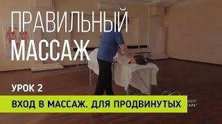 Правильный массаж.  Урок 2.  Вход в массаж для продвинутых