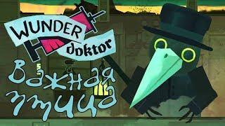 Wunderdoktor - Прохождение игры #6   Важная птица