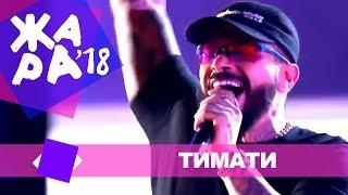 Тимати  - Баклажан (ЖАРА В БАКУ Live, 2018)
