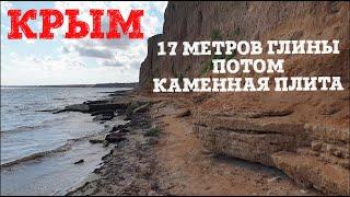Крым. Окуневка. Античный Тарханкут
