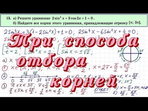 Как находить корни уравнения принадлежащие отрезку
