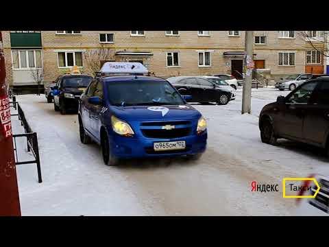 Свадьба Яндекс такси Стерлитамак