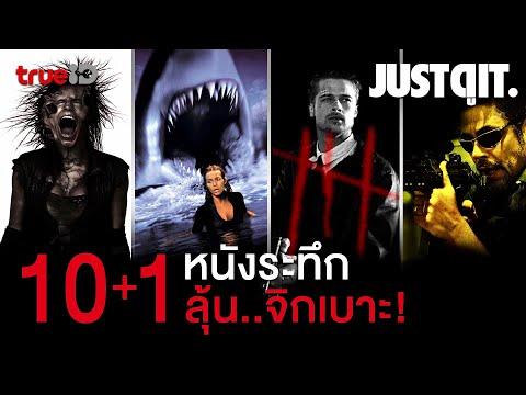 10+1 หนังระทึก..ลุ้นจิกเบาะ! ดูฟรีบน TrueID #JUSTดูIT