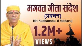 Geeta Sandesh |  Pravachan | Sudhanshu Ji Maharaj