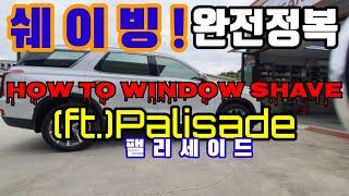 쉐이빙 완전정복 How to window shave (…