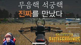 무음핵,석궁핵 유저 실제 플레이 관전 / 배틀그라운드 Dinghiskhan Battleground Crossbow hack