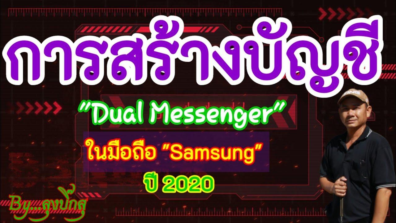 การสร้างบัญชี Dual Messenger ในมือถือ Samsung |โดย ลุงบิ๊กสุ ลูกพ่อหวัด|