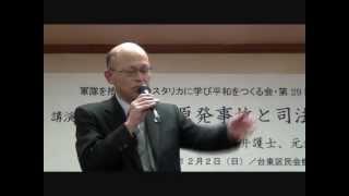20121202 【再掲】UPLAN 井戸謙一:福島第一原発事故と司法の責任