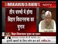 Bihar Election 2020: निर्वाचन आयोग का ऐलान- बिहार में 3 चरणों में विधानसभा चुनाव