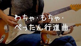 【TAB】わちゃ・もちゃ・ぺったん行進曲 full (Wacha-Mocha Pettan March) / ハロー、ハッピーワールド! ギター 弾いてみた【バンドリ!】