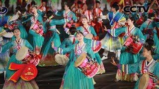 [庆祝中华人民共和国成立70周年联欢活动]中心联欢表演《好儿好女好家园》| CCTV