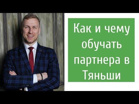 Как и чему обучать дистрибьютора Тяньши! Алексей Иванов