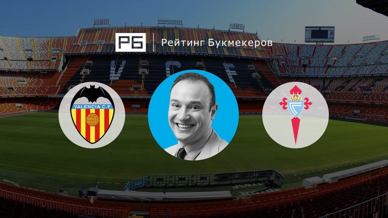 Прогноз на матч Валенсия - Сельта