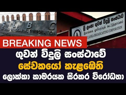 sri lanka broadcasting corporation Breaking News | MY TV SRI LANKA