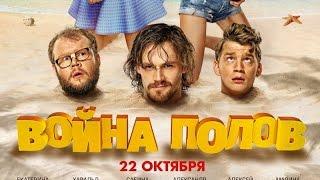 «Война полов» — фильм в СИНЕМА ПАРК