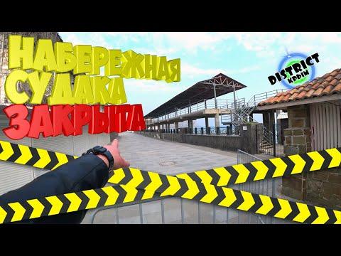 СУДАК СЕГОДНЯ.карантин, в Крыму закрыли все набережные. мост тоже закрыт сезона 2020 не будет?