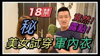 【狠愛演】美女試穿軍內衣,竟然有露點鏡頭!! 阿朱羅丸 検索動画 17