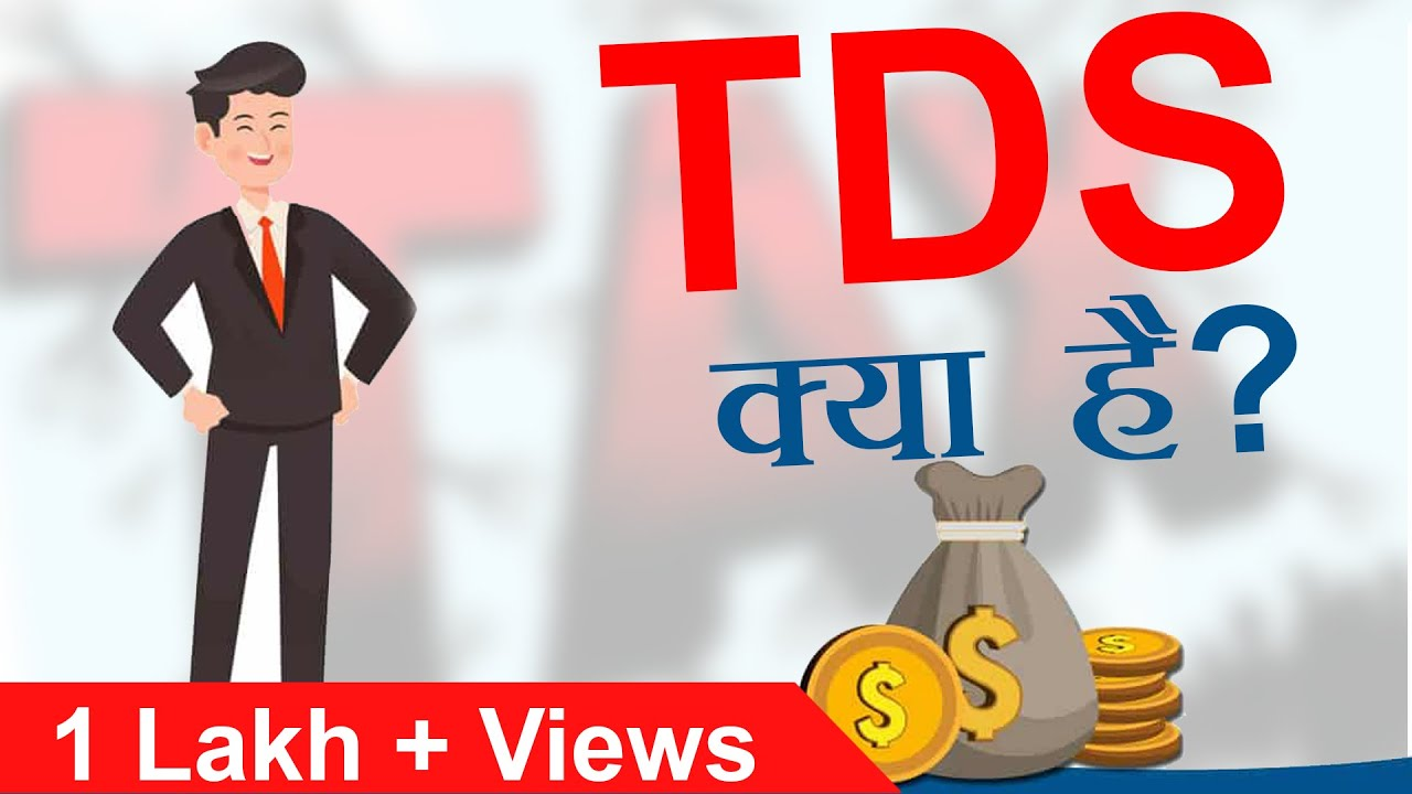 Tds क य ह त ह Tax Deducted At Source Tds In