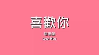 徐佳瑩 LaLa Hsu / 喜歡你【歌詞】