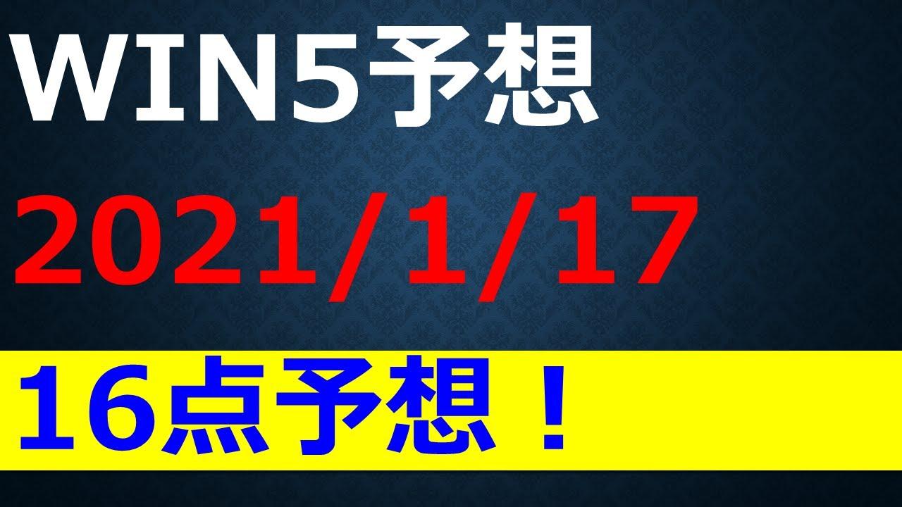 【WIN5 予想】2021京成杯・日経新春杯他全5レースを16点で!
