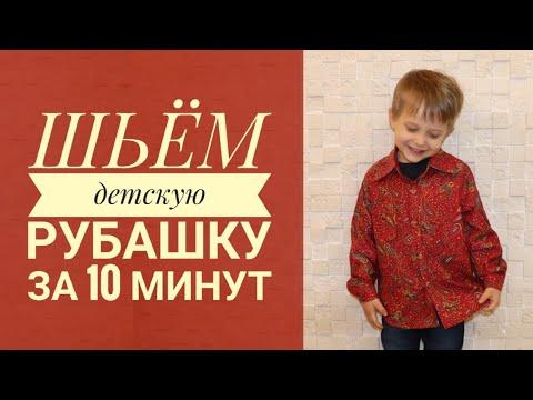 Как сшить рубашку для мальчика своими руками