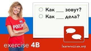 Simple phrases in Russian - Exercise - 4B - Как ___ зовут?  Как ___ дела? thumbnail