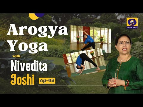 Arogya Yoga with Nivedita Joshi - Ep #05