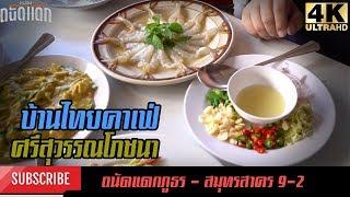 ถนัดแดกภูธรสมุทรสาคร : บ้านไทยคาเฟ่ ศรีสุวรรณโภชนา