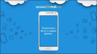 Посмотреть фото и видео | Облако Mail.Ru для Android