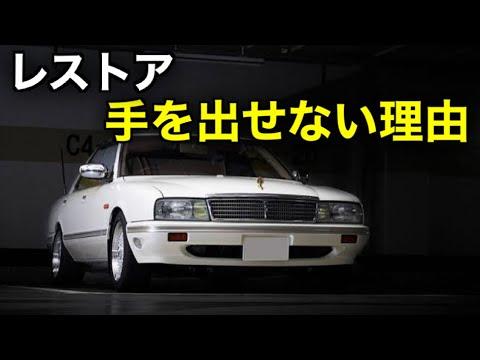 伊藤かずえさんで話題 車レストアの費用やエンジンOHとの違いを解説