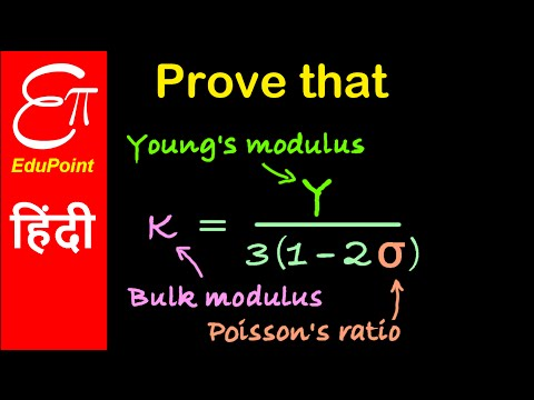 Relation among Young's modulus , Bulk modulus and Poisson's ratio | in HINDI | EduPoint