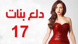 Dalaa Banat Series - Episode 17   مسلسل دلع بنات - الحلقة السابعة عشر